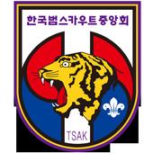 한국 범스카우트 중앙회 (각 지회 포함) icon