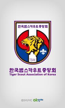 한국 범스카우트 중앙회 (각 지회 포함) poster