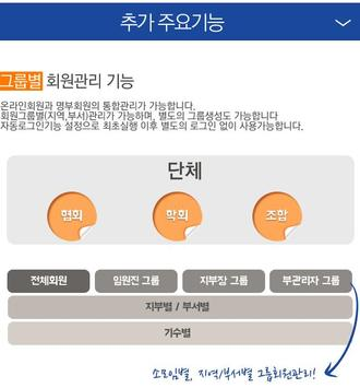 한국 범스카우트 중앙회 (각 지회 포함) apk screenshot