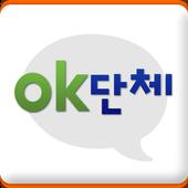 OK단체 - 협회,학회,조합용 (앱+홈피) 무료제작 icon