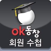 OK회원수첩 체험판 (주소록/명부/수첩- OK동창) icon