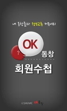 OK회원수첩 체험판 (주소록/명부/수첩- OK동창) poster