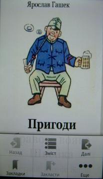 Пригоди бравого вояка Швейка poster