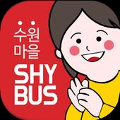 SHY BUS(수원 마을버스,실시간버스) icon