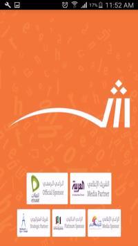 Sharjah Int'l Book Fair poster