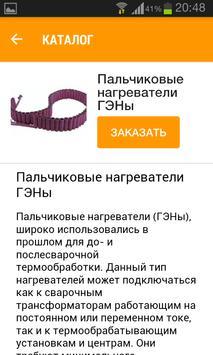 Ремонтные технологии apk screenshot