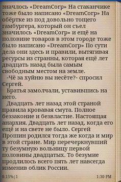 Broken Dreams (Первая глава) apk screenshot