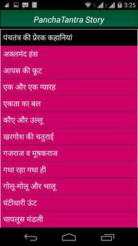 HindiStory apk screenshot