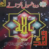 Do Anmol Khazanay icon