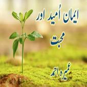 Iman Umid aur Mohabbat Part 1 icon