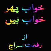 Khawab Phir Khawab Hain icon