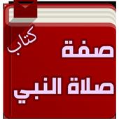 صفة صلاة النبي icon