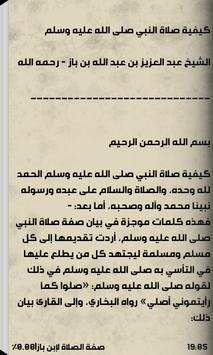 صفة صلاة النبي apk screenshot