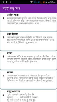 Marathi Short Stories poster