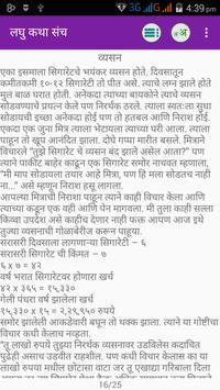 Marathi Short Stories apk screenshot