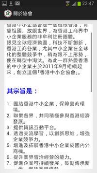 香港中小企協會 apk screenshot