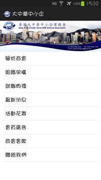 大中華中小企 poster