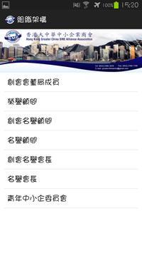 大中華中小企 apk screenshot