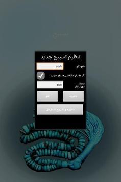 ذکرشمار همراه apk screenshot