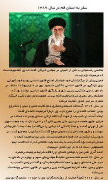 زندگینامه سید علی خامنه ای apk screenshot