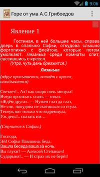Горе от ума   A.C Грибоедов apk screenshot