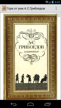 Горе от ума   A.C Грибоедов poster
