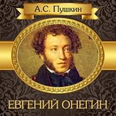 Евгений Онегин  А.С.Пушкин icon