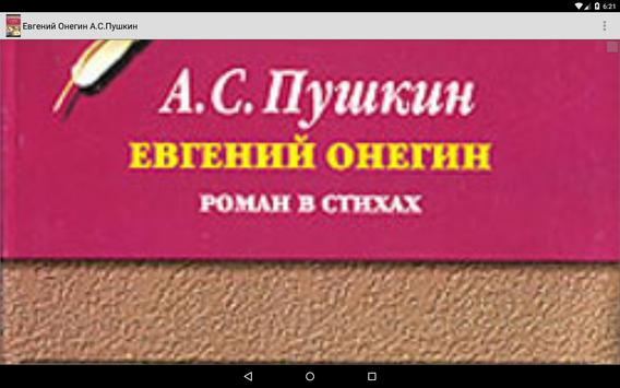 Евгений Онегин  А.С.Пушкин apk screenshot