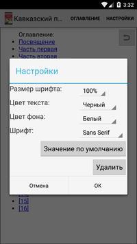 Кавказский пленник apk screenshot