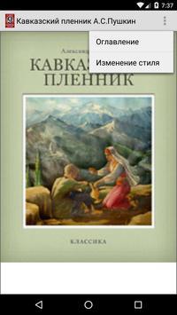 Кавказский пленник poster