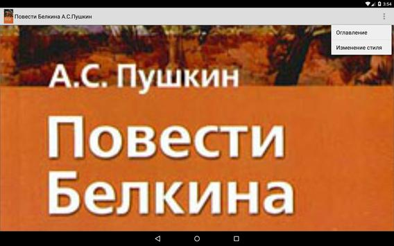 Повести Белкина А.С. Пушкин apk screenshot
