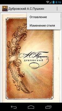 Дубровский  А.С.Пушкин poster