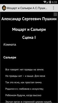 Моцарт и Сальери   А.С. Пушкин apk screenshot