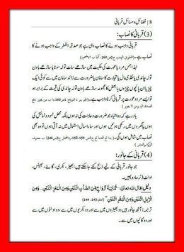 Qurbani Kaisay Karain apk screenshot