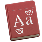 Bangla Xpress Dictionary icon