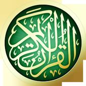 القرآن مصحف المدينة دون انترنت icon
