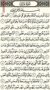 القرآن مصحف المدينة دون انترنت poster