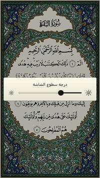 القرآن مصحف المدينة دون انترنت apk screenshot