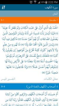 أسلوب آخر لفهم القرآن الكريم apk screenshot