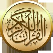 القرآن مع التفسير بدون انترنت icon