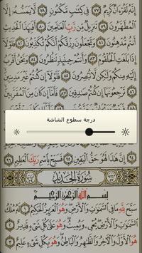 القرآن مع التفسير بدون انترنت apk screenshot