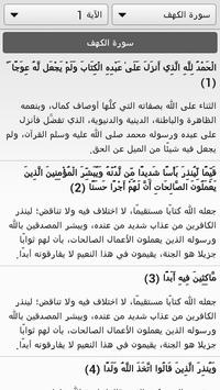 Mushaf Tajweed with Tafsir apk screenshot