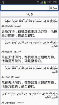 Quran - 中国语文 apk screenshot