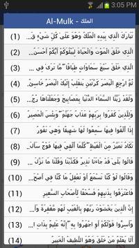 Quran - Français apk screenshot
