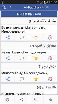 Quran - Россию poster