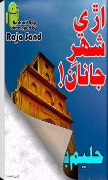 Are Shahr-e-Janan poster
