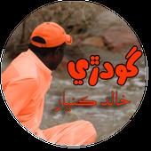 Godree - Khalid Kunbhar icon