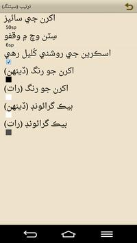 Jobhan Pehriyan Deenhn- Ashraf apk screenshot