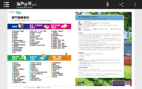 海外升學指南 apk screenshot