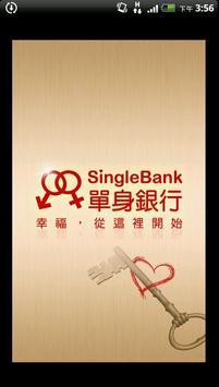 單身銀行 - 實名制+未婚身份認證 poster